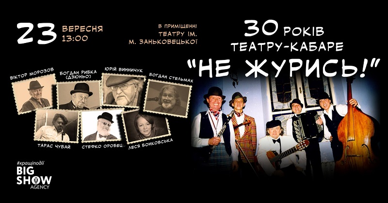 30-rokiv-teatru-ne-zhuris.jpg (110.63 Kb)