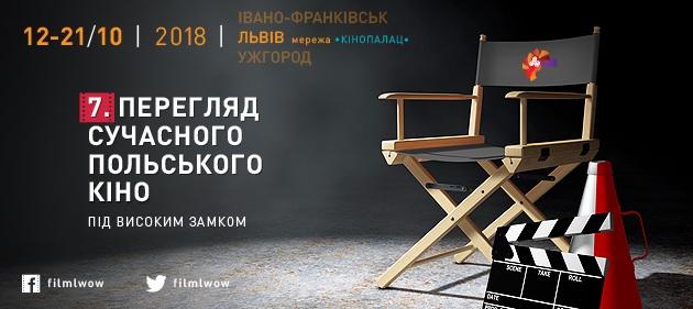 7-i-pereglyad-suchasnogo-polskogo-kino-pid-visokim-zamkom.jpg (62.81 Kb)
