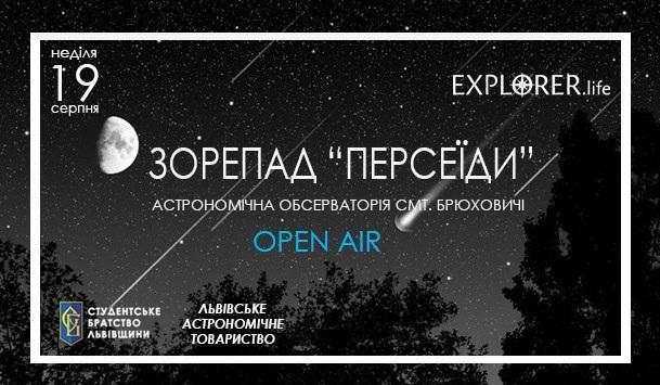astronomichnii-piknik-pid-zorepadom-perseid.jpg (98.31 Kb)