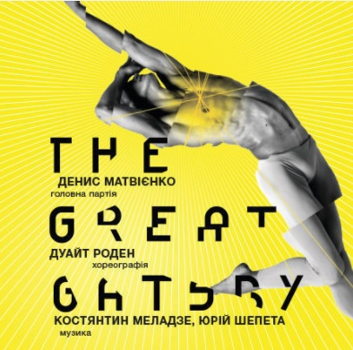 balet-great-gatsby.jpg (67.6 Kb)