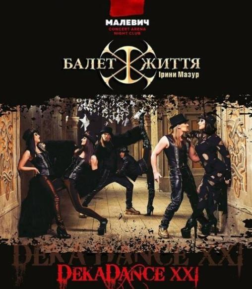 balet-zhuttya.jpg (105.19 Kb)