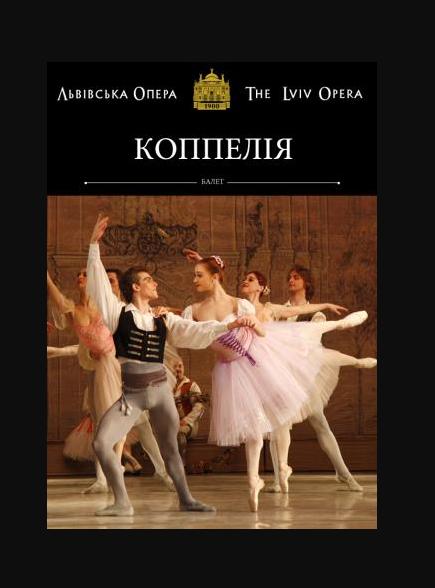 балет 'Коппелія'