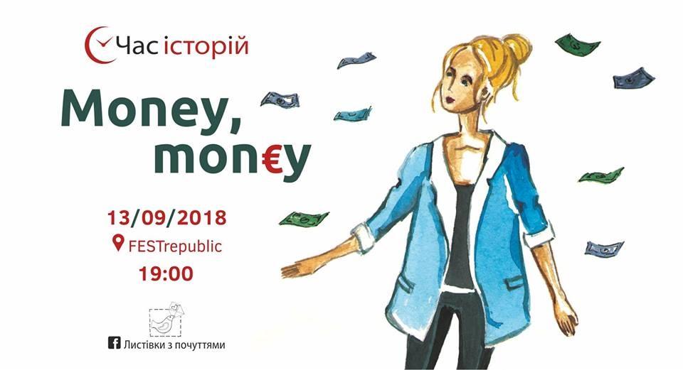 chas-istorii-z-irinoyu-snitinskoyu-money-money.jpg (82.18 Kb)