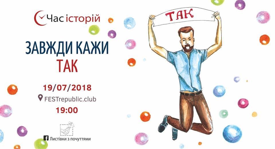 chas-istorii-z-irinoyu-snitinskoyu-zavzhdi-kazhi-tak.jpg (85.22 Kb)
