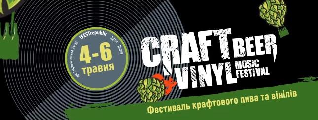 craft-beer-vinyl-music-festival-2018.jpg (71.03 Kb)