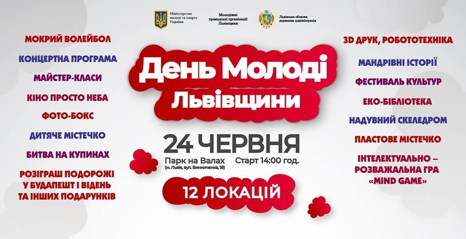 den-molodi-na-lvivszini.jpg (117.87 Kb)