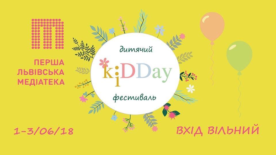 dityachii-festival-kidday.jpg (69.58 Kb)