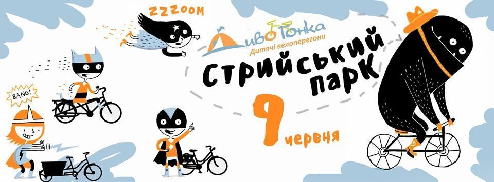 divogonka-v-striiskomu-parku.jpg (96.11 Kb)