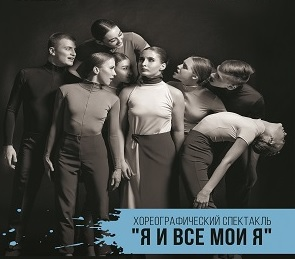 dnepr-modern-ballet.jpg (28.44 Kb)