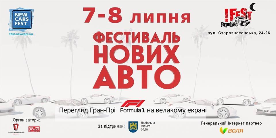 festival-novih-avtomobiliv-u-lvovi-2018.jpg (91.55 Kb)