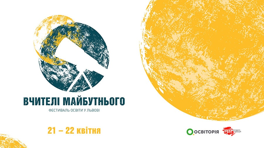 festival-osviti-u-lvovi-vchiteli-maibutnogo.jpg (1.06 Kb)