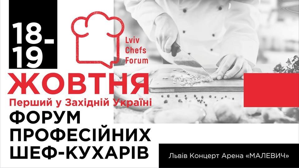 forum-shef-kuhariv-2018.jpg (116. Kb)