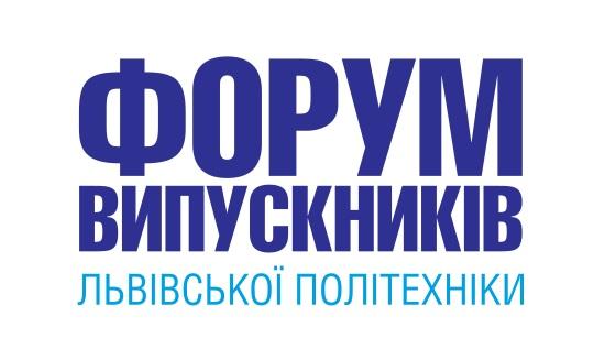 forum-vipusknikiv-lvivskoi-politehniki-2018.jpg (39.19 Kb)