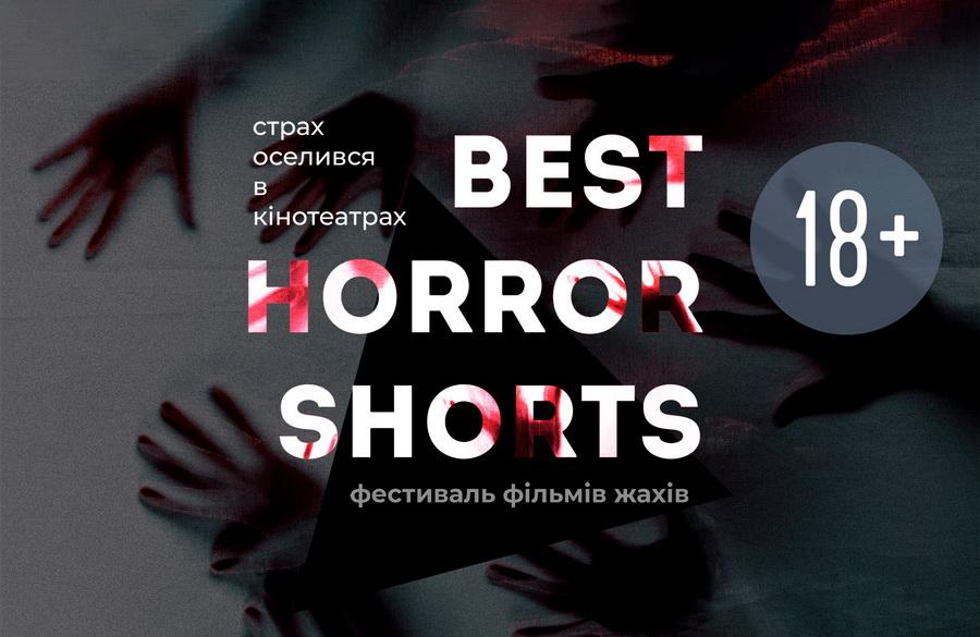 horror-afisha.jpg (158.93 Kb)