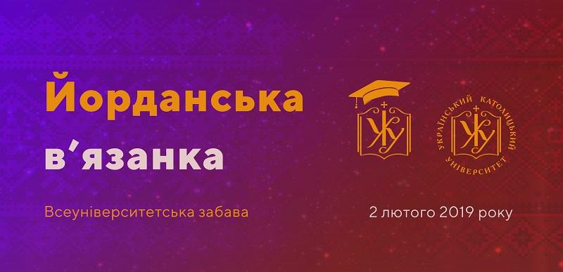 iordanska_vyazanka.jpg (80.52 Kb)