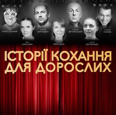 istoria_kohannya_dlya_dorosluh.jpg (56. Kb)