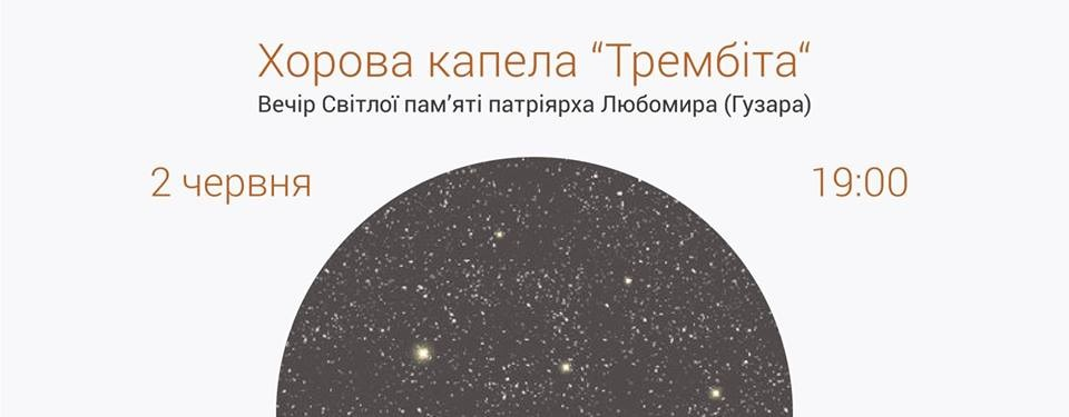 kapela-trembita_-vechir-svitloi-pamyati-patriarha-lyubomira-guzar.jpg (56.17 Kb)