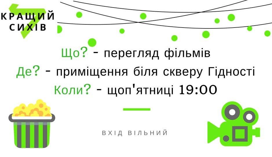 kinopokaz-na-sihovi.jpg (94.98 Kb)