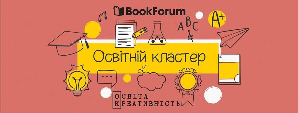 klaster-osviti-ta-kreativnosti-na-25bookforum.jpg (66.82 Kb)
