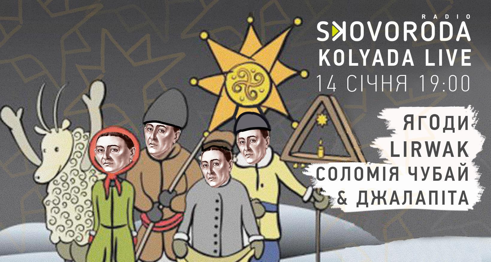 kolyada_laif.jpg (214.88 Kb)