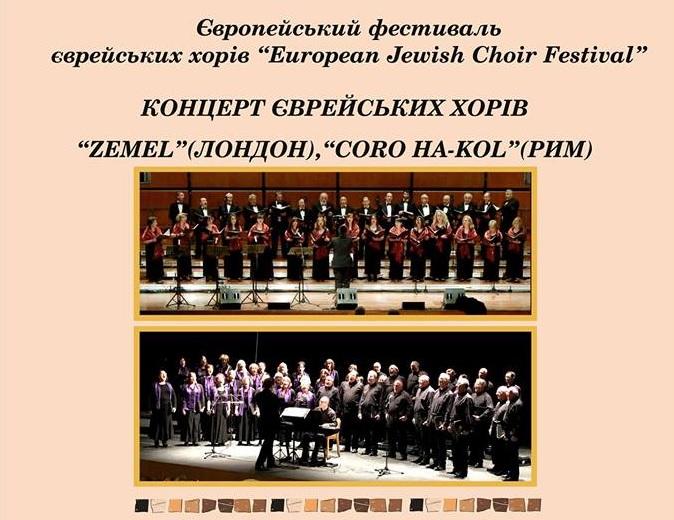 koncert-evreiskih-horiv-zemel-london-coro-ha-kol-rim.jpg (120.07 Kb)