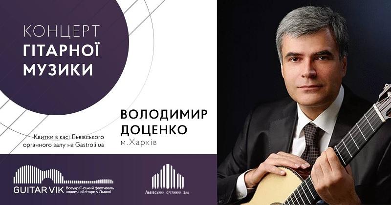 koncert-gitarnoi-muziki-volodimira-docenko.jpg (90.25 Kb)