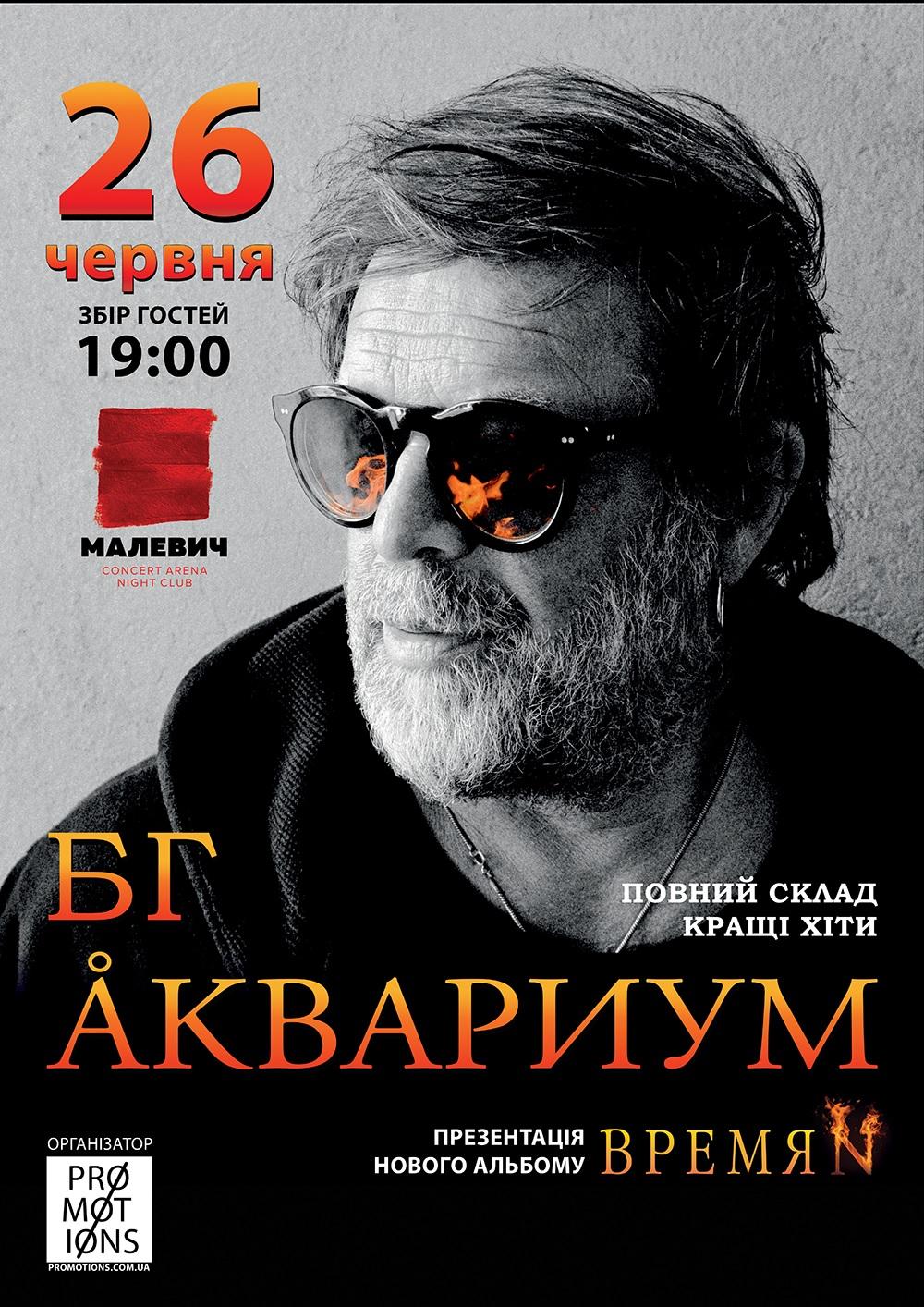 koncert-gurtu-akvarium-ta-borisa-grebenszikova.jpg (9.08 Kb)