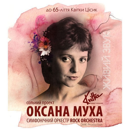 koncert-oksani-muhi-kvitka-vidoma-i-nevidoma.jpg (68.31 Kb)