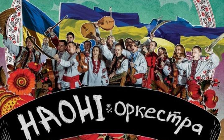 koncert-rok-orkestru-narodnih-instrumentiv-naoni.jpg (140.25 Kb)