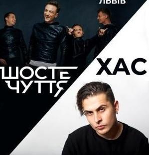 koncert-shostogo-chuttya-ta-has.jpg (30.69 Kb)