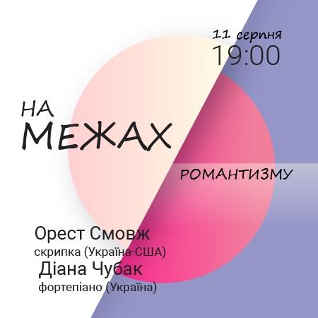 koncert-skripki-z-fortepiano-na-mezhah-romantizmu.jpg (37.59 Kb)