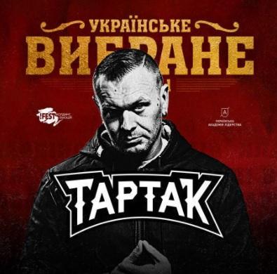 koncert-tartak-ukrainske-vibrane.jpg (58.05 Kb)