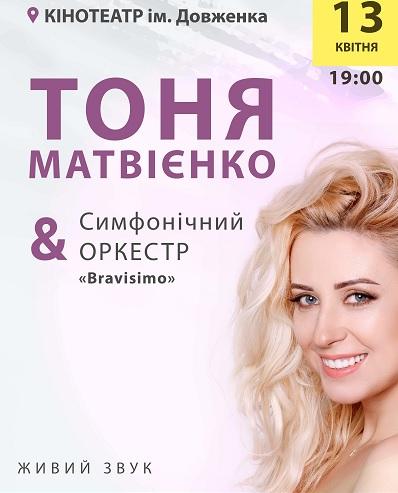 koncert-toni-matvienko-z-orkestrom-bravisimo.jpg (58.26 Kb)