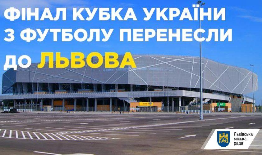 kubokukrainy-39833906.jpg (78.17 Kb)
