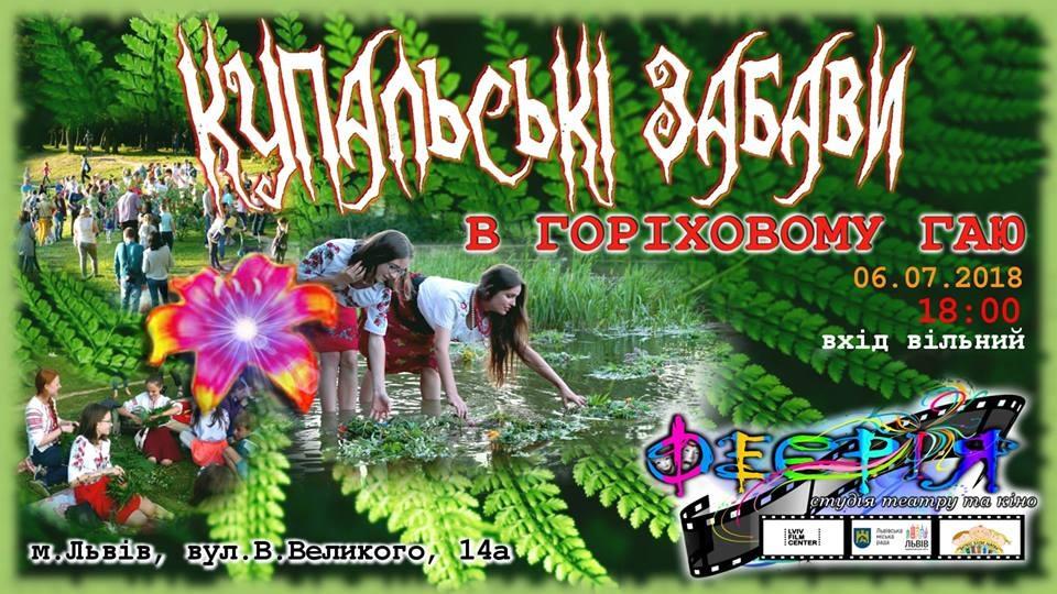 kupalski-zabavi-v-gorihovomu-gayu.jpg (234.32 Kb)