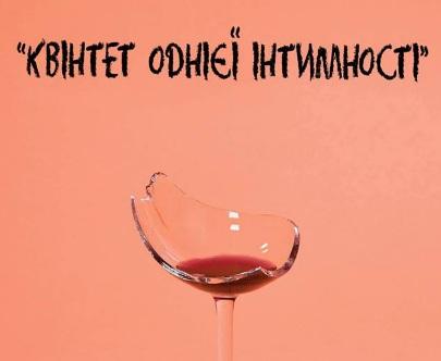 kvintet_odniei_intumnosti.jpg (24.73 Kb)