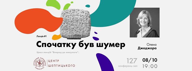 lekciya-oleni-dzhedzhori-spochatku-buv-shumer.jpg (52.85 Kb)
