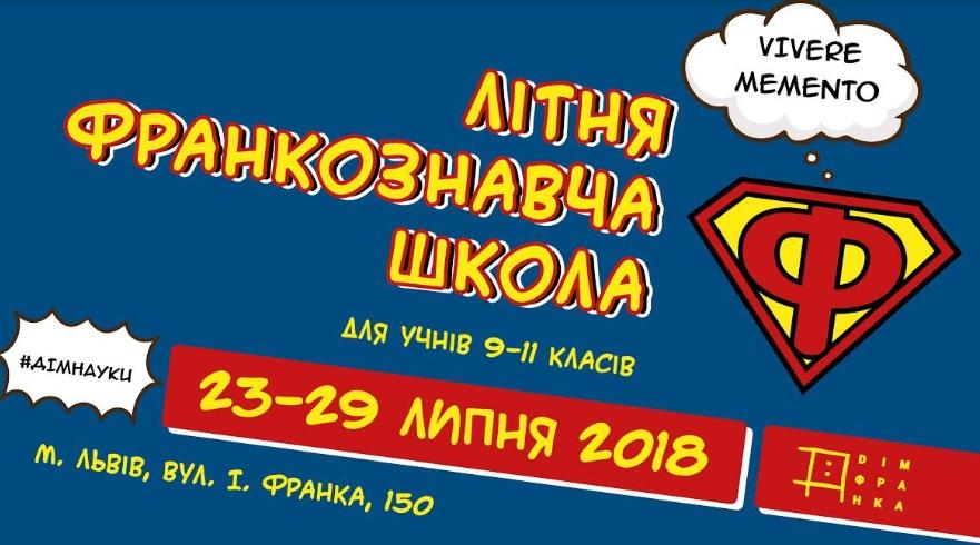 litnya-frankoznavcha-shkola.jpg (129.6 Kb)