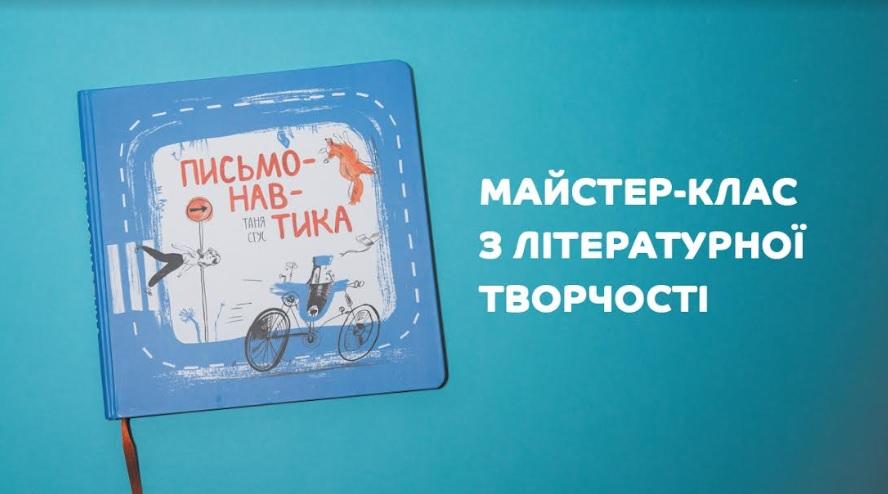maister-klas-z-literaturnoi-tvorchosti-pismonavtika.jpg (86.04 Kb)