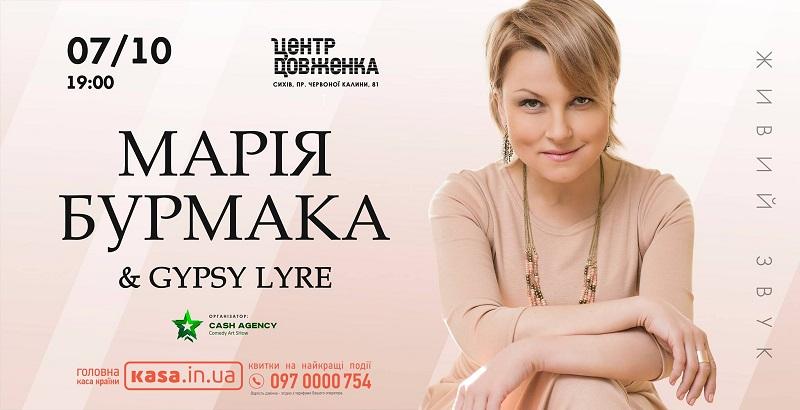 mariya-burmaka-gypsy-lyre-u-lvovi.jpg (87.39 Kb)
