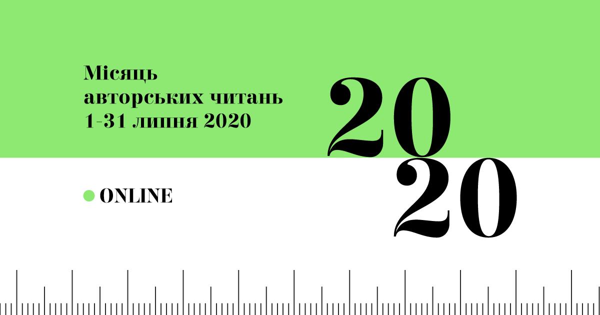 misiats-avtorskykh-chytan-2020.png (28.45 Kb)