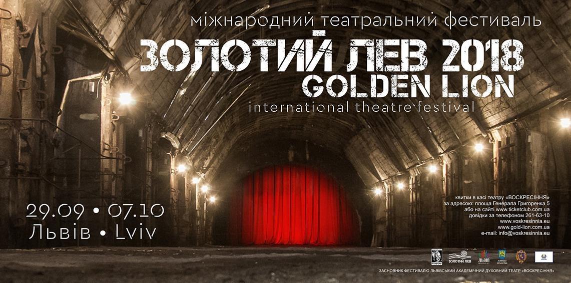 mizhnarodnii-teatralnii-festival-zolotii-lev-2018.jpg (234.3 Kb)