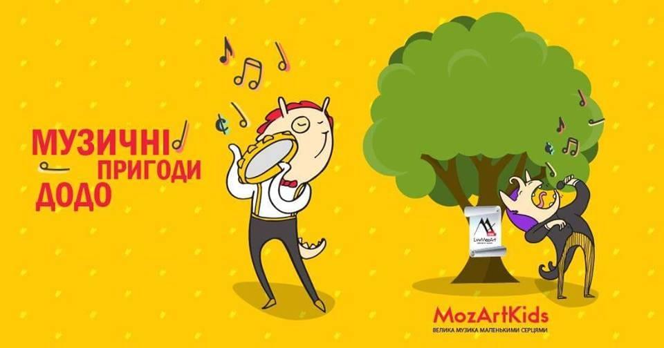 mozartkids-velika-muzika-malenkimi-sercyami.jpg (72.34 Kb)