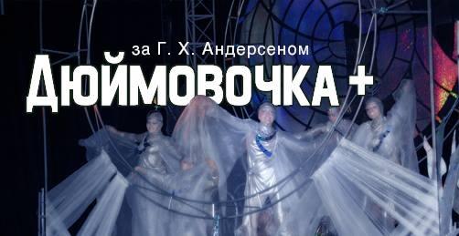 myuzikl-dyuimovochka.jpg (44.21 Kb)