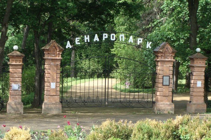 obroshunskuy-dendopark.jpg (221.04 Kb)