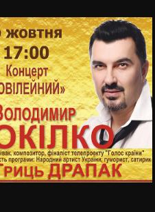 концерт Окілко