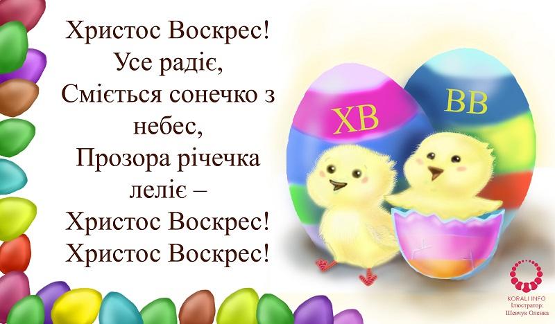 pasha_listivka_1.jpg (131.78 Kb)