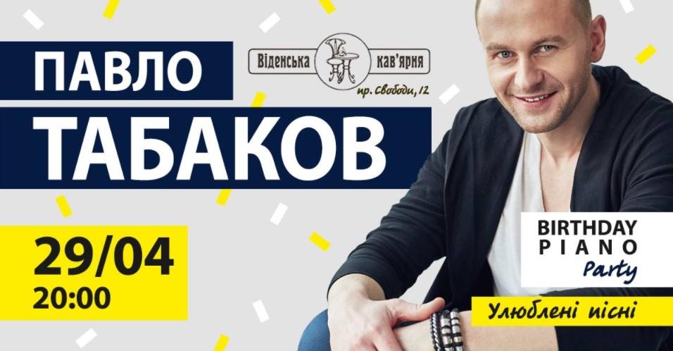 pavlo-tabakov-birthday-piano-party.jpg (114.81 Kb)