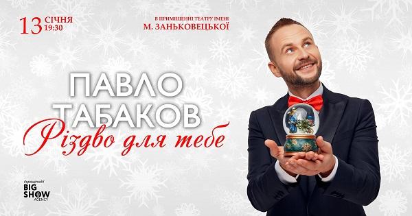 pavlo_tabakov.jpg (76.15 Kb)