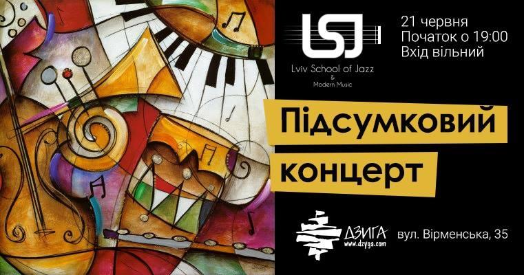 pidsumkovii-koncert-lvivskoi-shkoli-dzhazu.jpg (117.98 Kb)